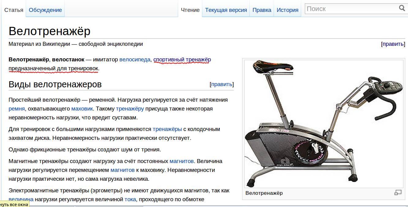 Скриншот старницы из Википедии